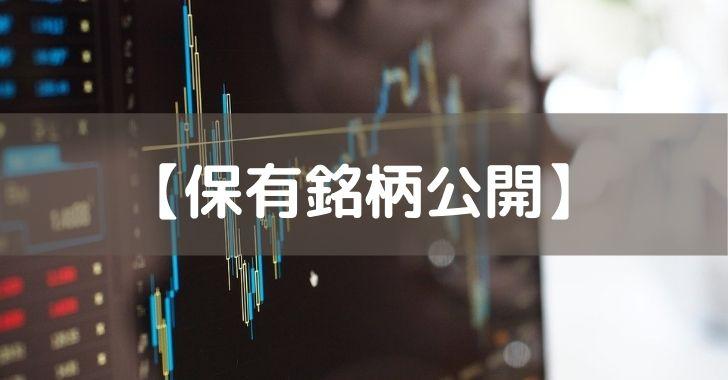 株価の画面