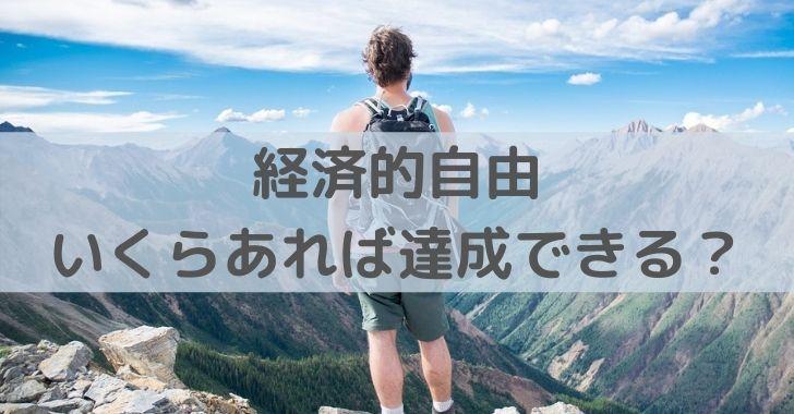 自由のイメージ画像